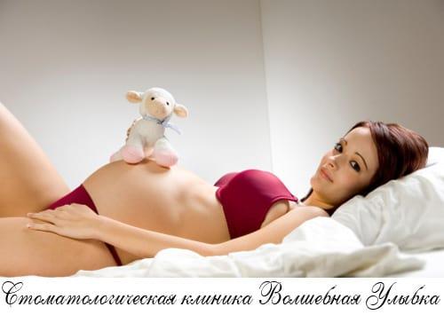 Протезирование зубов во время беременности